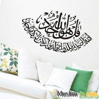 الجدار ملصقات الخط العربي الإسلامي والمسلمين