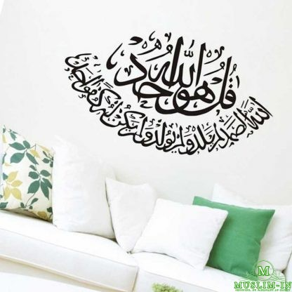 Wall stickers calligraphy Islamic and Muslim