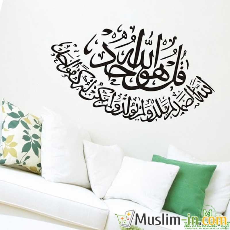 Stickers muraux calligraphie islamique et musulmane